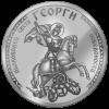 сребърен медал Свети Георги